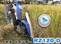 イセキ バインダー RZ120-D 実演編